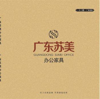 苏美办公,电子画册,在线样本阅读发布