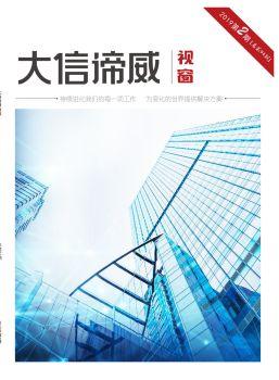 大信諦威集團視窗2019年第2期(總94期) 電子書制作平臺