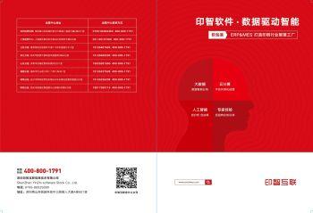 印智互联ERP(软包)电子刊物