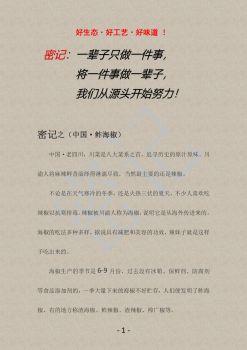 密记鲊海椒宣传册0