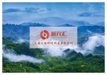 貴州長遠秋水湖項目,在線電子相冊,雜志閱讀發布