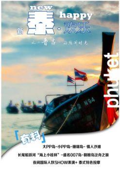 泰欢乐 普吉五星宣传画册