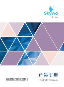 盛科沃产品册子2020.11.1电子刊物