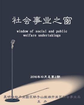 社会事业之窗2016年10月总第2期电子画册