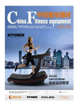 中国健身器材DM专刊,在线电子书,电子刊,数字杂志