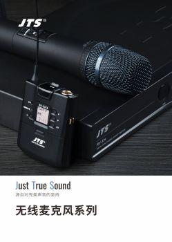 JTS 无线麦克风电子画册