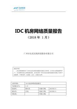 IDC机房网络质量报告v1.0_20180131电子宣传册