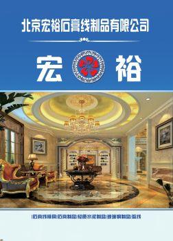 宏裕石膏线电子杂志