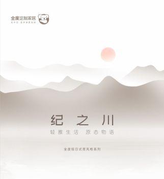 全度·纪之川·轻日式简风格定制系列电子画册
