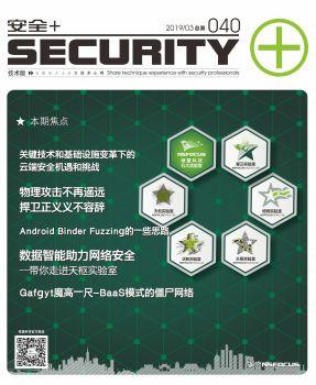 《安全+》技术刊物040期 电子杂志制作平台