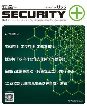 《安全+》33期,3D翻页电子画册阅读发布平台