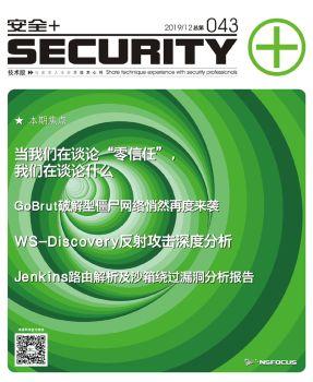 《安全+》技术刊物043期