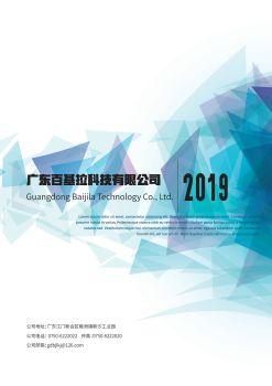 广东百基拉科技有限公司 电子杂志制作平台