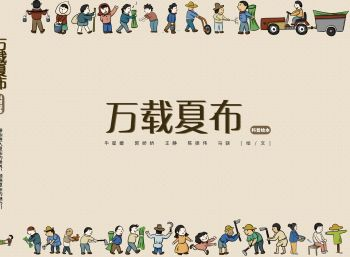 万载夏布电子宣传册 电子书制作软件