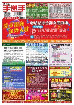 3月19日-手递手,电子期刊,在线报刊阅读发布
