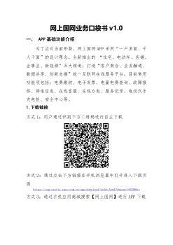 网上国网业务口袋书v1.0-20200131(1)电子宣传册