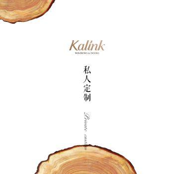 Kalink卡莱克 铝木臻品册 电子杂志制作软件