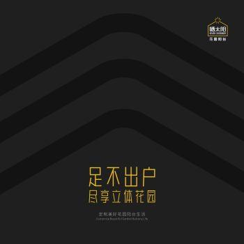 晒太阳花园阳台品牌介绍电子宣传册
