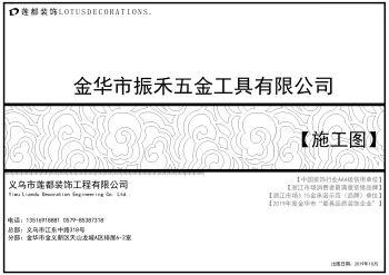 金华市振禾五金工具-办公室施工图PDF-10.13电子画册