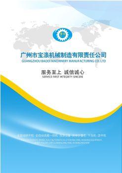 广州市宝涤机械制造有限责任公司电子画册