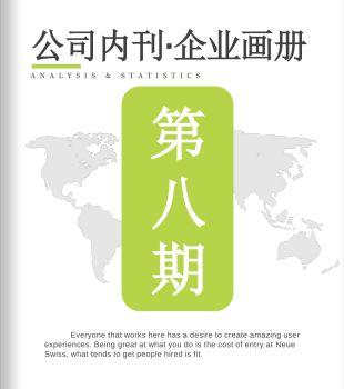 杂志风格公司内刊企业画册PPT模板1,3D翻页电子画册阅读发布平台
