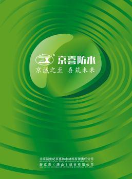 京喜防水产品宣传册