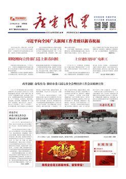 2019.2.1《广电风采》第9期,在线电子画册,期刊阅读发布