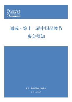 通威·第十二届中国品牌节参会须知宣传画册