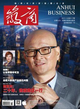 《徽商》杂志2017.11,在线电子杂志,期刊,报刊