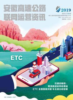 《高速公路联网运营资讯》2019.05,电子期刊,在线报刊阅读发布