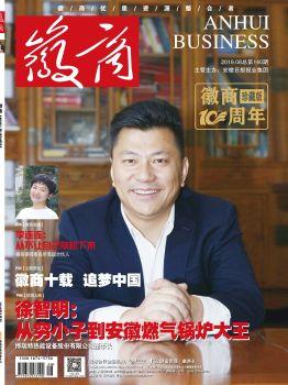《徽商》杂志2019.08 电子杂志制作平台
