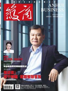 《徽商》杂志2019.07 电子杂志制作平台