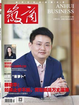 《徽商》杂志2019.09 电子书制作平台