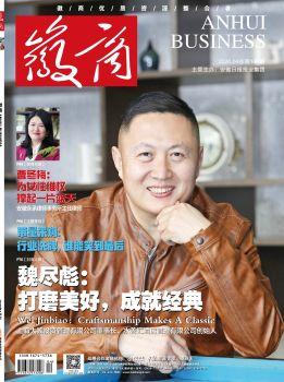 《徽商》杂志2020.04 电子书制作软件