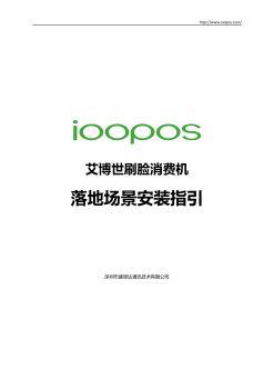 艾博世刷脸消费机落地安装指引教程电子宣传册
