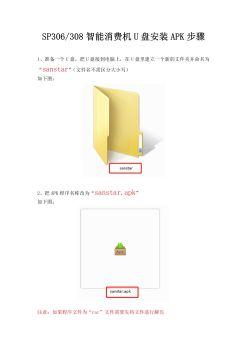 SP306PLUS/308PLUS智能消费机U盘安装APK步骤电子画册