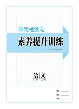 2020秋--語文部編版 必修上冊浙江專用 活頁 電子書制作軟件