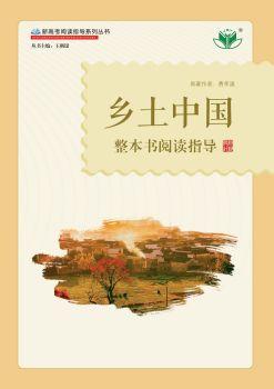 《乡土中国》整本书阅读电子刊物 电子书制作软件