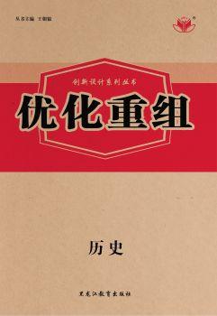 历史---优化重组卷 老高考 人民版(赣云蒙宁青贵陕桂川豫)电子书