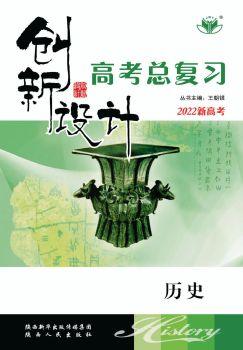 一轮历史--人教版湖南专用电子书 电子书制作软件