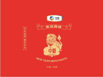 2020年中粮春节自选卡礼册 电子书制作平台