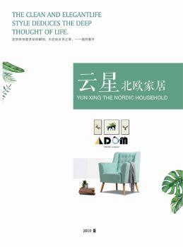 云星北欧家具电子画册 电子书制作平台