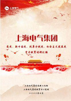 """上海电气集团""""四史""""学习材料汇编"""