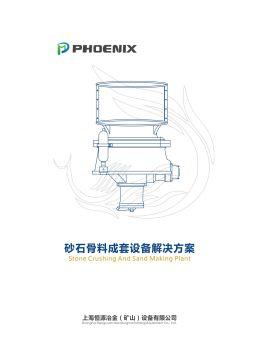 上海恒源產品畫冊