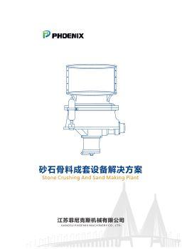 江苏菲尼克斯机械有限公司产品画册