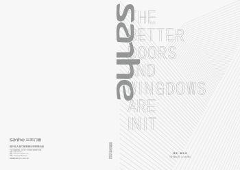 三禾门窗图册 电子书制作软件