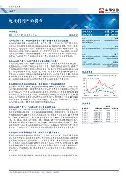 20210225-华泰证券-房地产:迎接利润率的拐点电子刊物