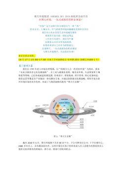 博天环境集团【南京】河海大学场宣讲会电子画册