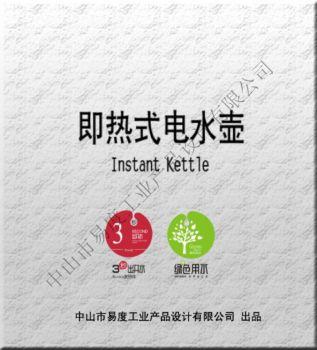 即热式水壶ID-K01宣传画册