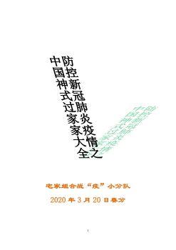 防控疫情中国神式过家家大全20200320电子刊物